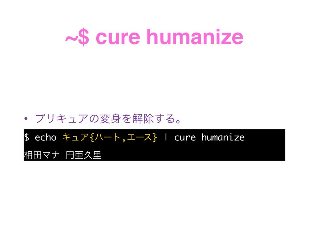~$ cure humanize • ϓϦΩϡΞͷมΛղআ͢Δɻ $ echo ΩϡΞ{ϋʔ...