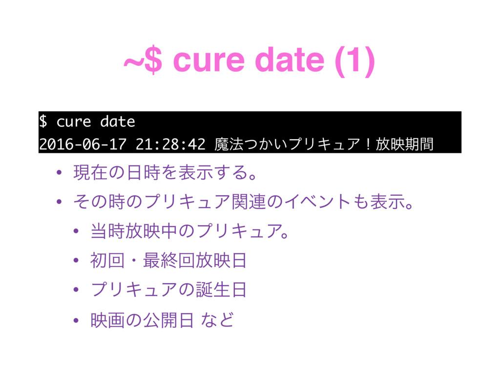~$ cure date (1) $ cure date 2016-06-17 21:28:4...
