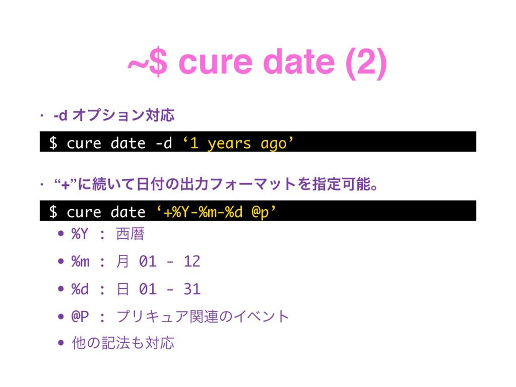 ~$ cure date (2) • -d ΦϓγϣϯରԠ $ cure date -d '1...