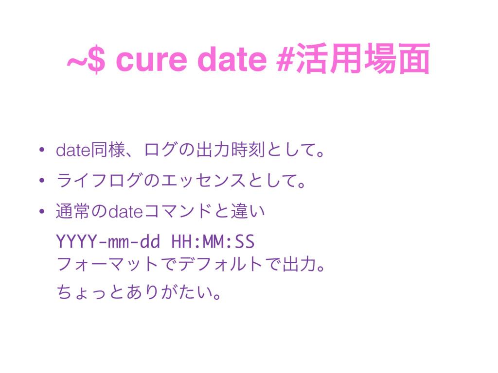 ~$ cure date #׆༻໘ • dateಉ༷ɺϩάͷग़ྗࠁͱͯ͠ɻ • ϥΠϑϩά...