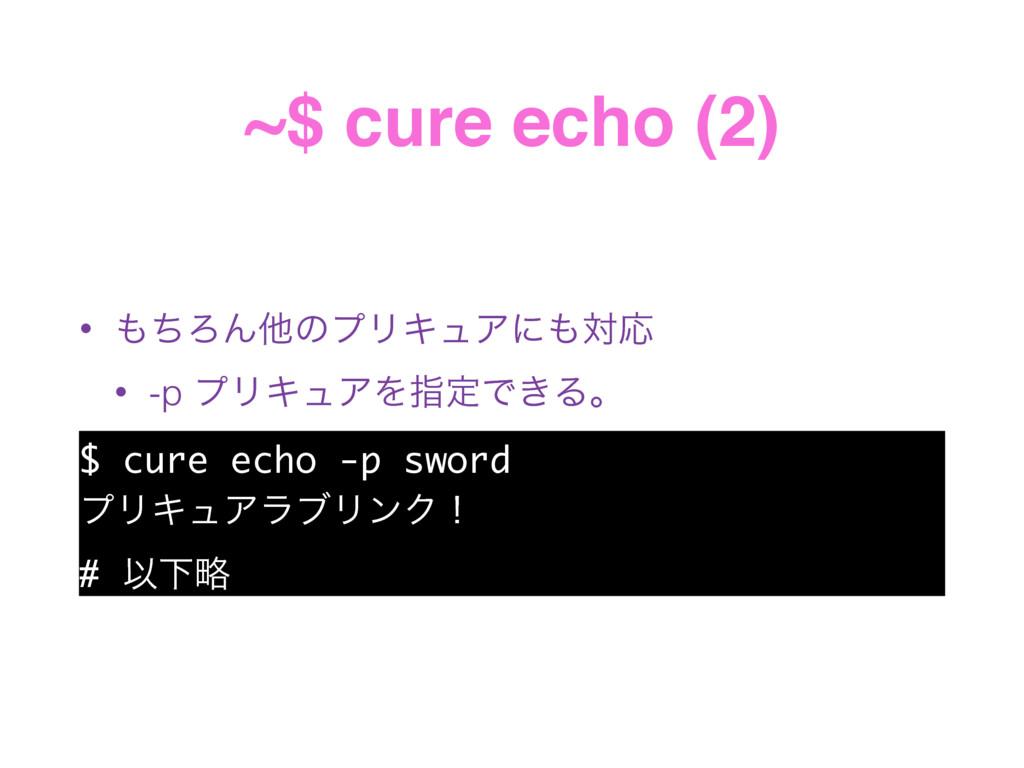 ~$ cure echo (2) • ͪΖΜଞͷϓϦΩϡΞʹରԠ • -p ϓϦΩϡΞΛࢦ...