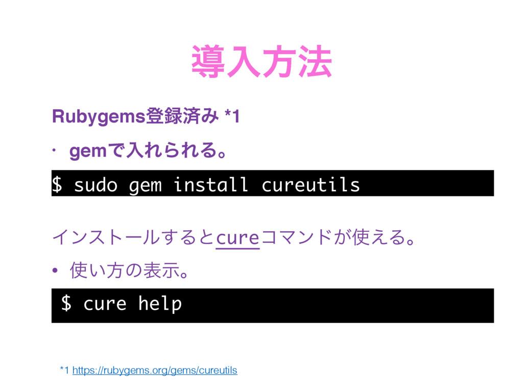 ಋೖํ๏ RubygemsొࡁΈ *1 • gemͰೖΕΒΕΔɻ $ sudo gem in...
