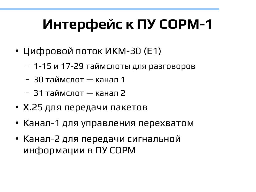 Интерфейс к ПУ СОРМ-1 ● Цифровой поток ИКМ-30 (...