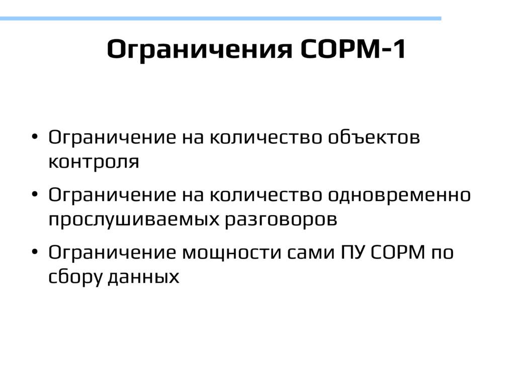 Ограничения СОРМ-1 ● Ограничение на количество ...