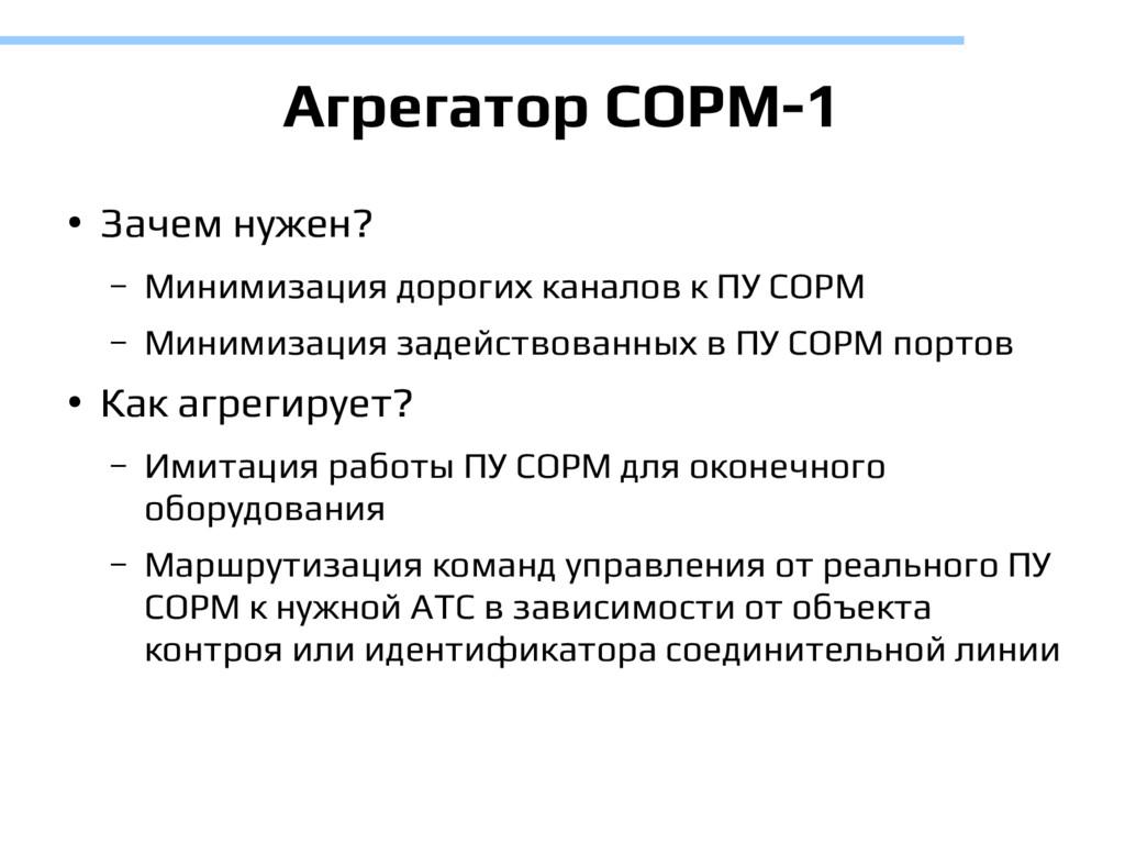 Агрегатор СОРМ-1 ● Зачем нужен? – Минимизация д...