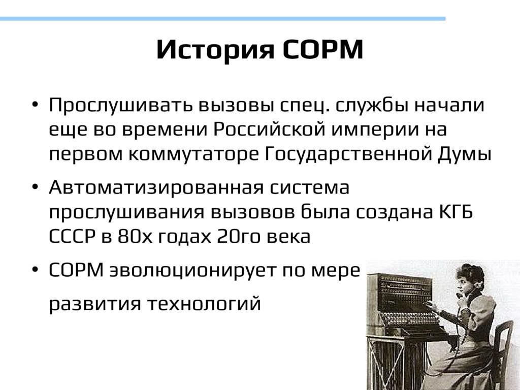 История СОРМ ● Прослушивать вызовы спец. службы...