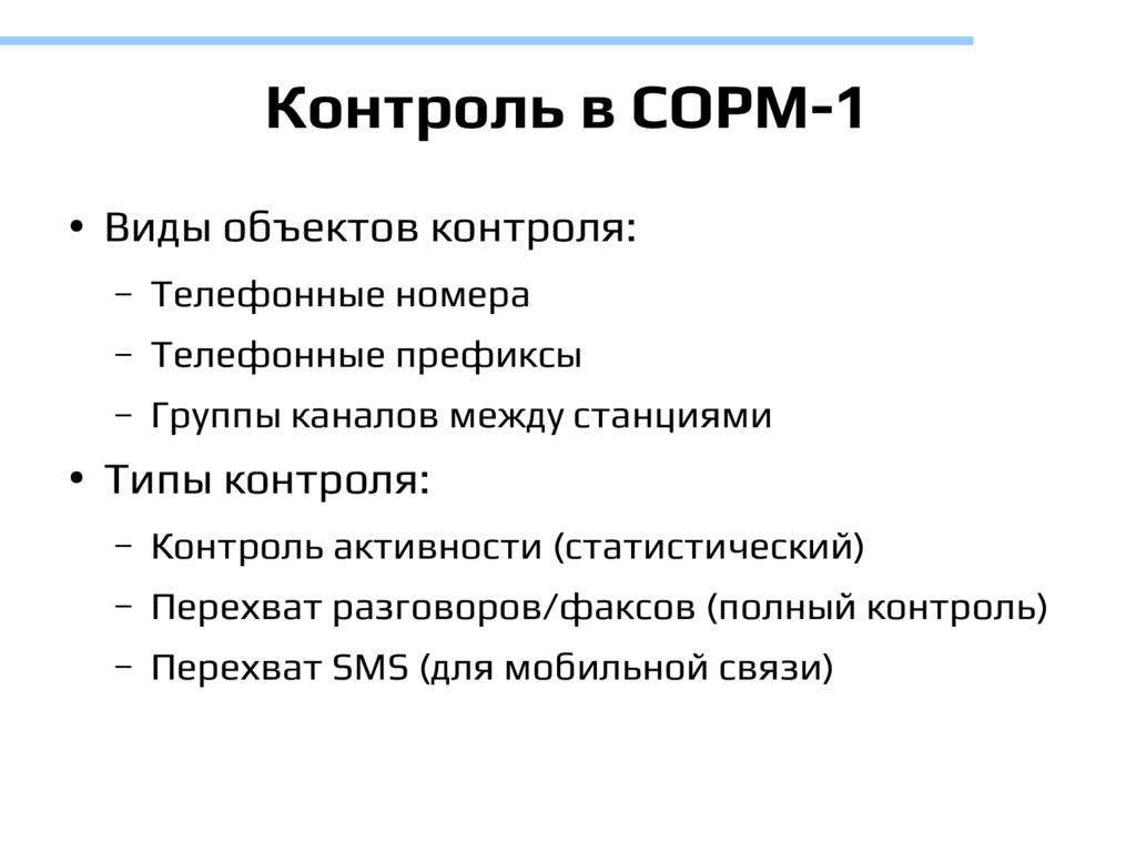 Контроль в СОРМ-1 ● Виды объектов контроля: – Т...