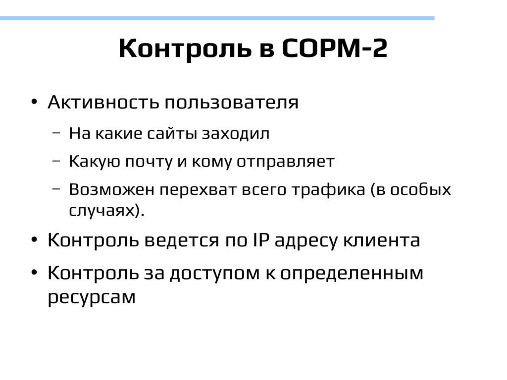 Контроль в СОРМ-2 ● Активность пользователя – Н...