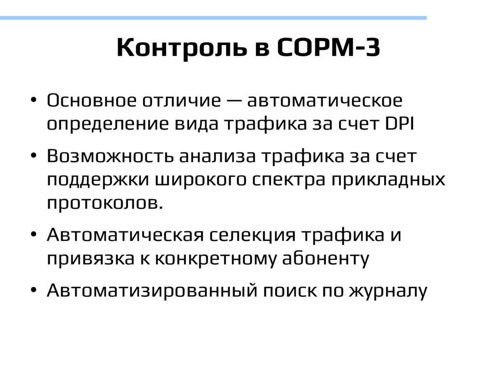 Контроль в СОРМ-3 ● Основное отличие — автомати...