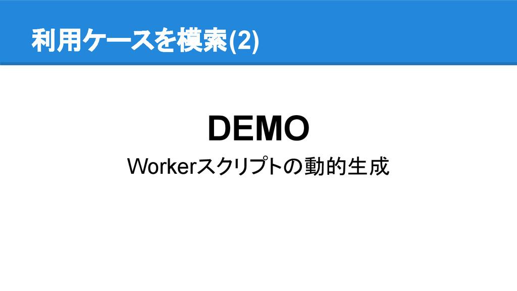 利用ケースを模索(2) DEMO Workerスクリプトの動的生成