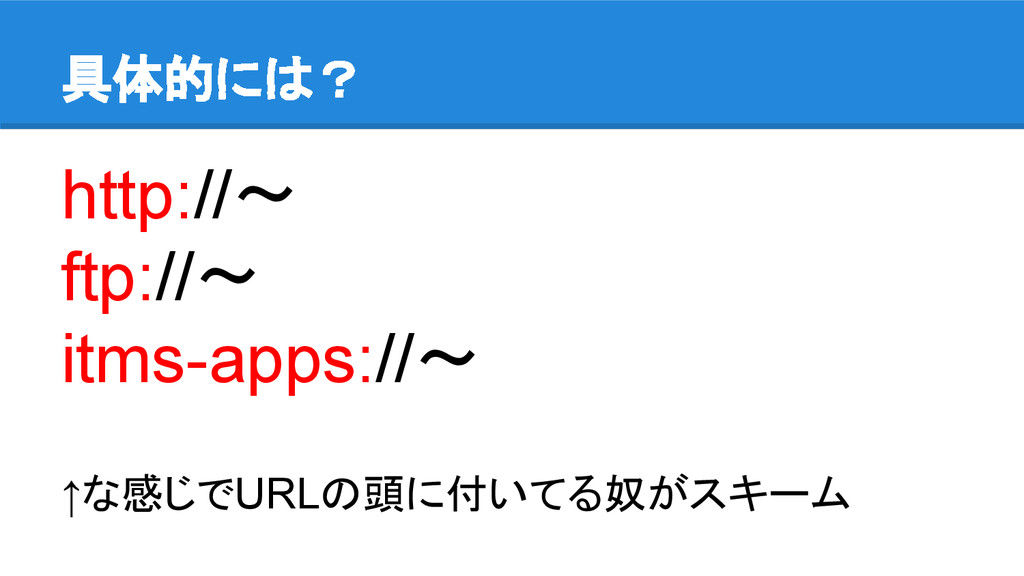 具体的には? http://〜 ftp://〜 itms-apps://〜 ↑な感じでURLの...