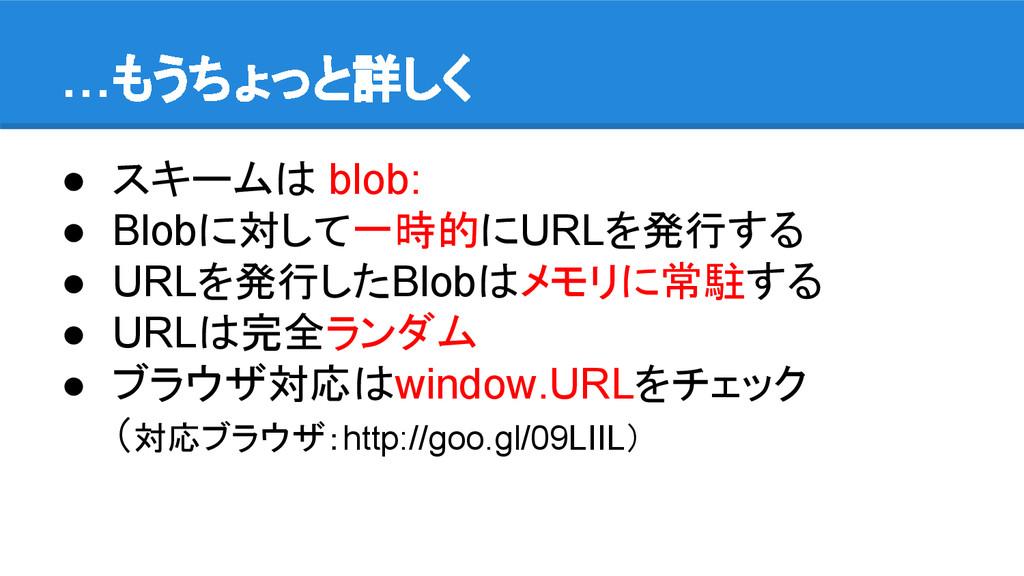 …もうちょっと詳しく ● スキームは blob: ● Blobに対して一時的にURLを発行する...