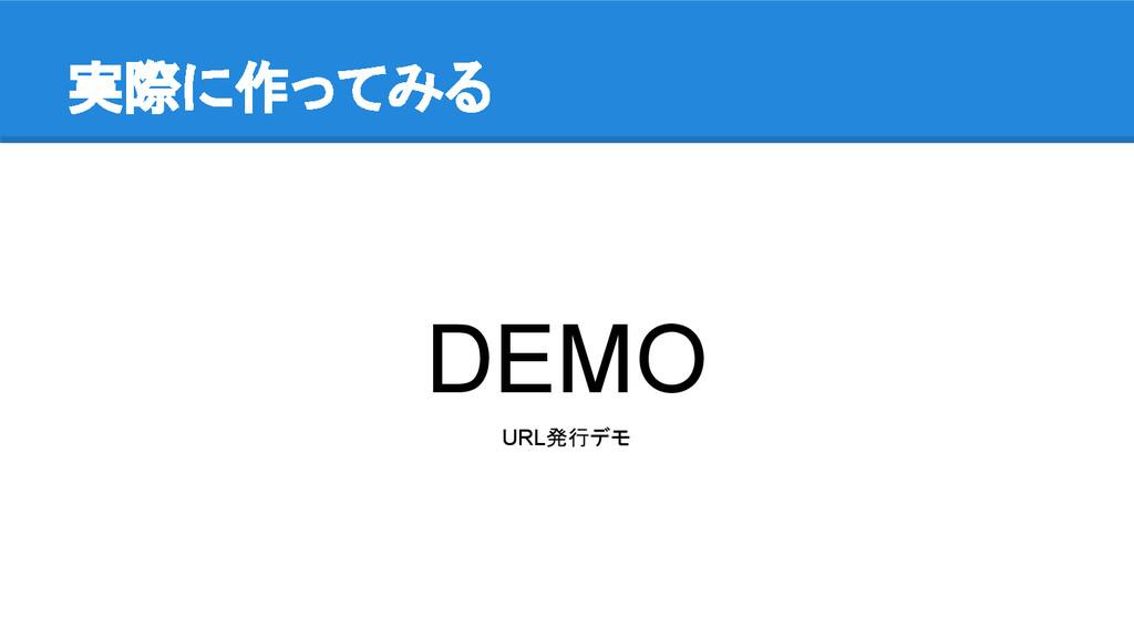 実際に作ってみる DEMO URL発行デモ