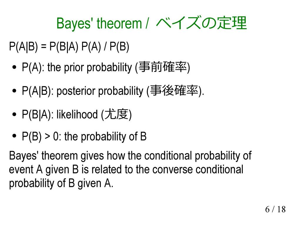 6 / 18 Bayes' theorem / ベイズの定理 P(A|B) = P(B|A) ...