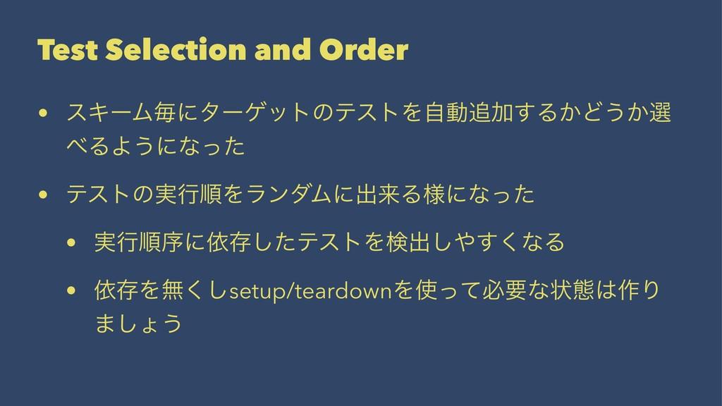 Test Selection and Order • εΩʔϜຖʹλʔήοτͷςετΛࣗಈՃ...