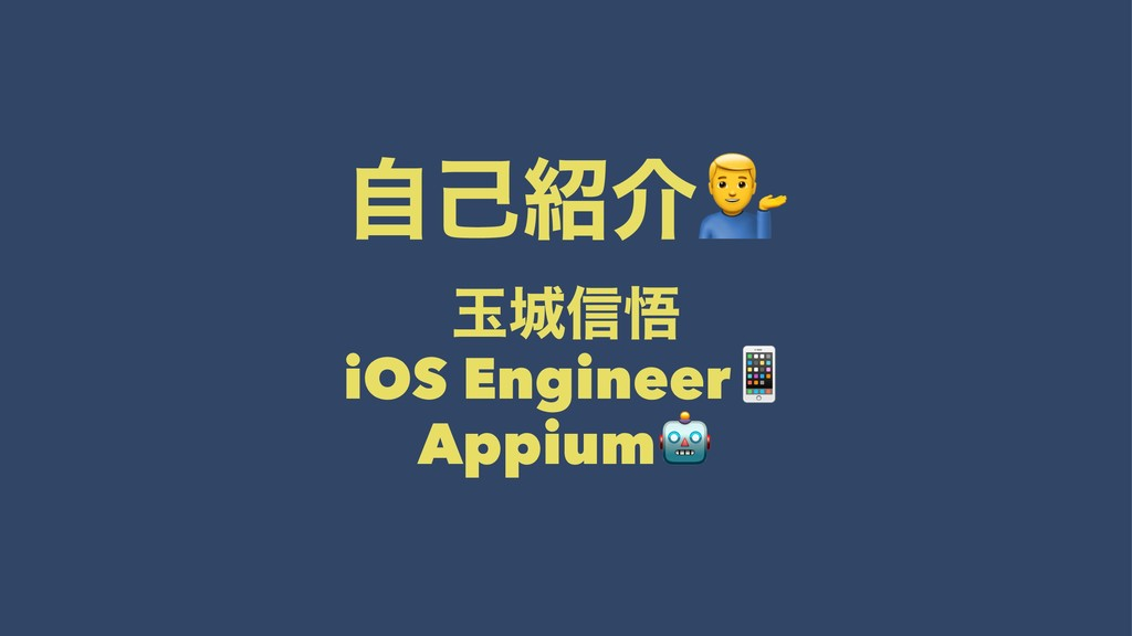 ࣗݾ঺հ ۄ৓৴ޛ iOS Engineer Appium