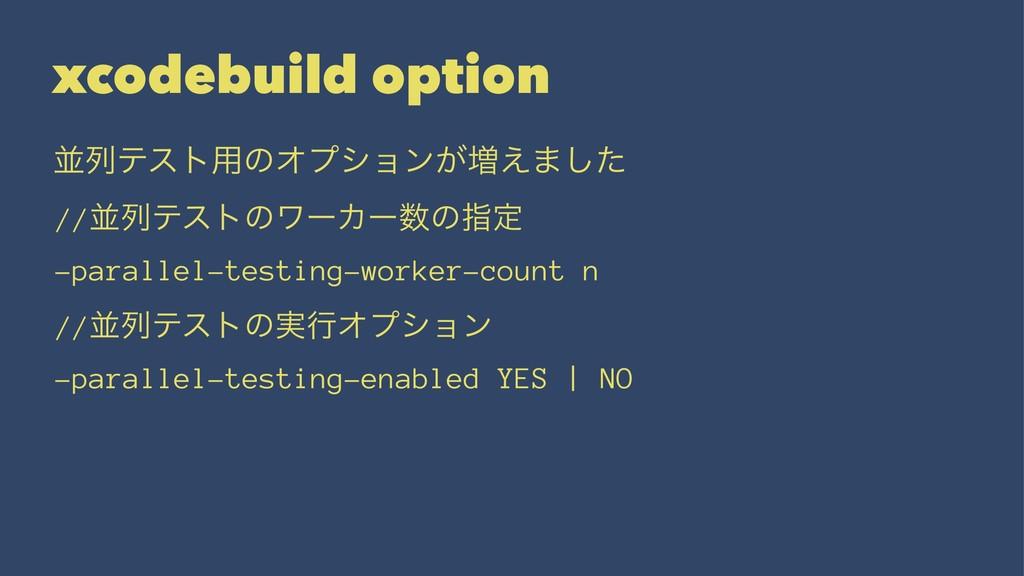 xcodebuild option ฒྻςετ༻ͷΦϓγϣϯ͕૿͑·ͨ͠ //ฒྻςετͷϫʔ...