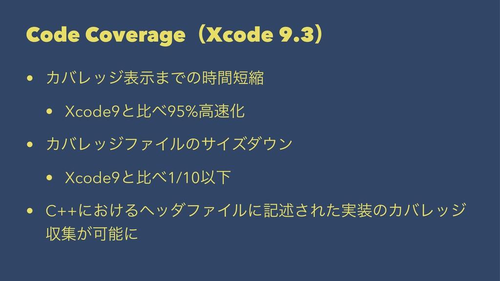 Code CoverageʢXcode 9.3ʣ • ΧόϨοδදࣔ·Ͱͷؒॖ • Xco...