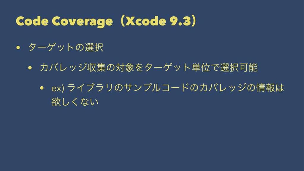 Code CoverageʢXcode 9.3ʣ • λʔήοτͷબ • ΧόϨοδऩूͷର...