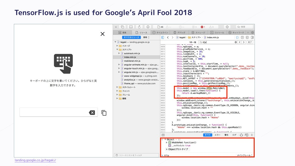 TensorFlow.js is used for Google's April Fool 2...