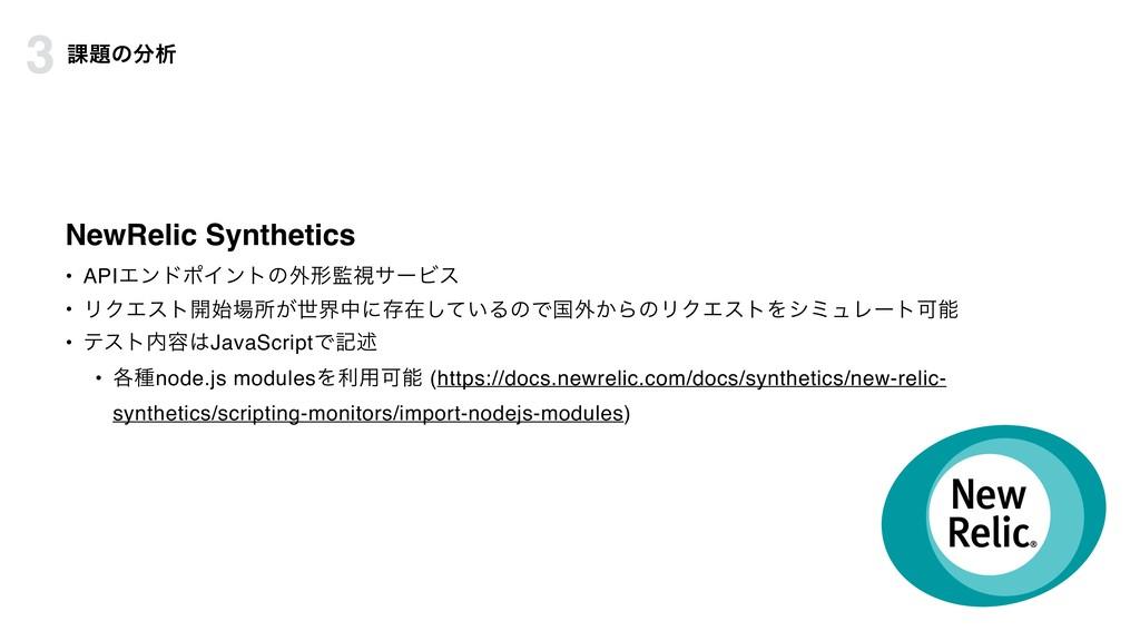 NewRelic Synthetics • APIΤϯυϙΠϯτͷ֎ܗࢹαʔϏε • ϦΫΤ...