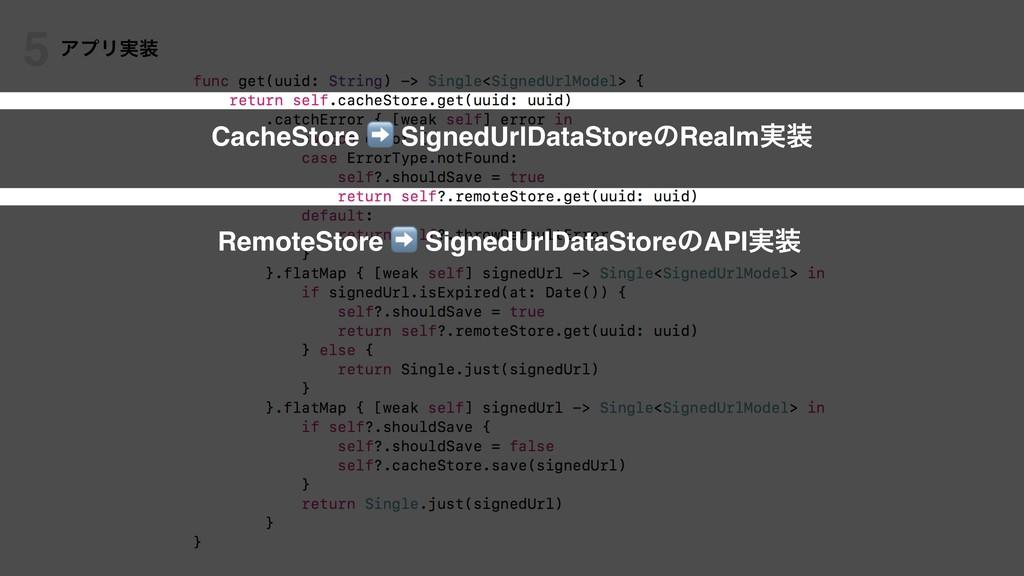 ΞϓϦ࣮ 5 RemoteStore ➡ SignedUrlDataStoreͷAPI࣮ ...