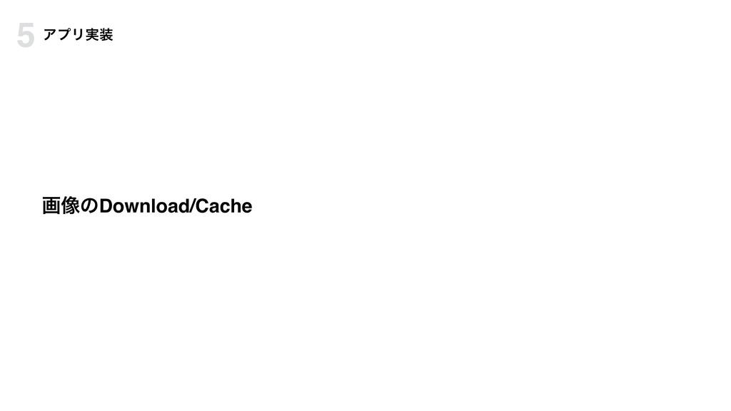 ը૾ͷDownload/Cache ΞϓϦ࣮ 5