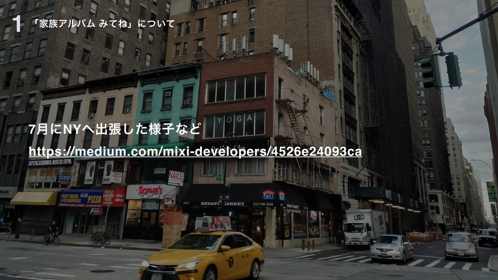 7݄ʹNYग़ு༷ͨ͠ࢠͳͲ https://medium.com/mixi-develope...