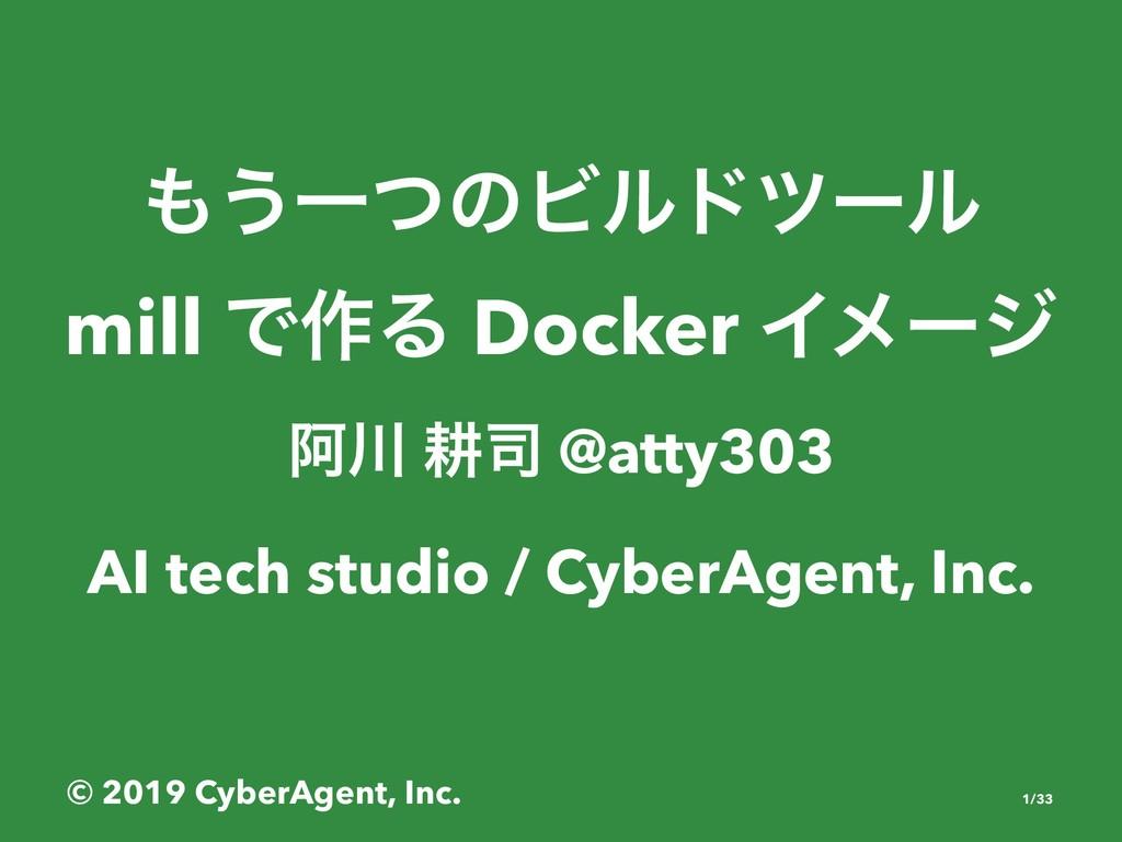 ͏ҰͭͷϏϧυπʔϧ mill Ͱ࡞Δ Docker Πϝʔδ Ѩ ߞ @atty303...
