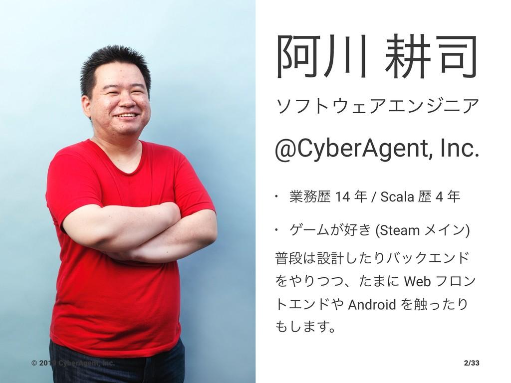 Ѩ ߞ ιϑτΣΞΤϯδχΞ @CyberAgent, Inc. • ۀྺ 14  ...