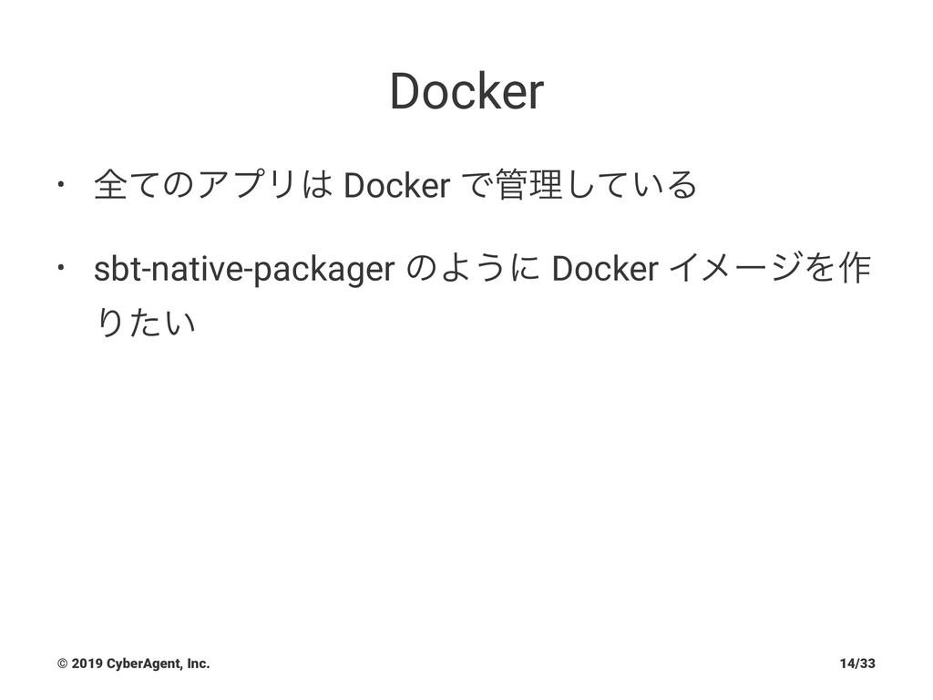 Docker • શͯͷΞϓϦ Docker Ͱཧ͍ͯ͠Δ • sbt-native-pa...