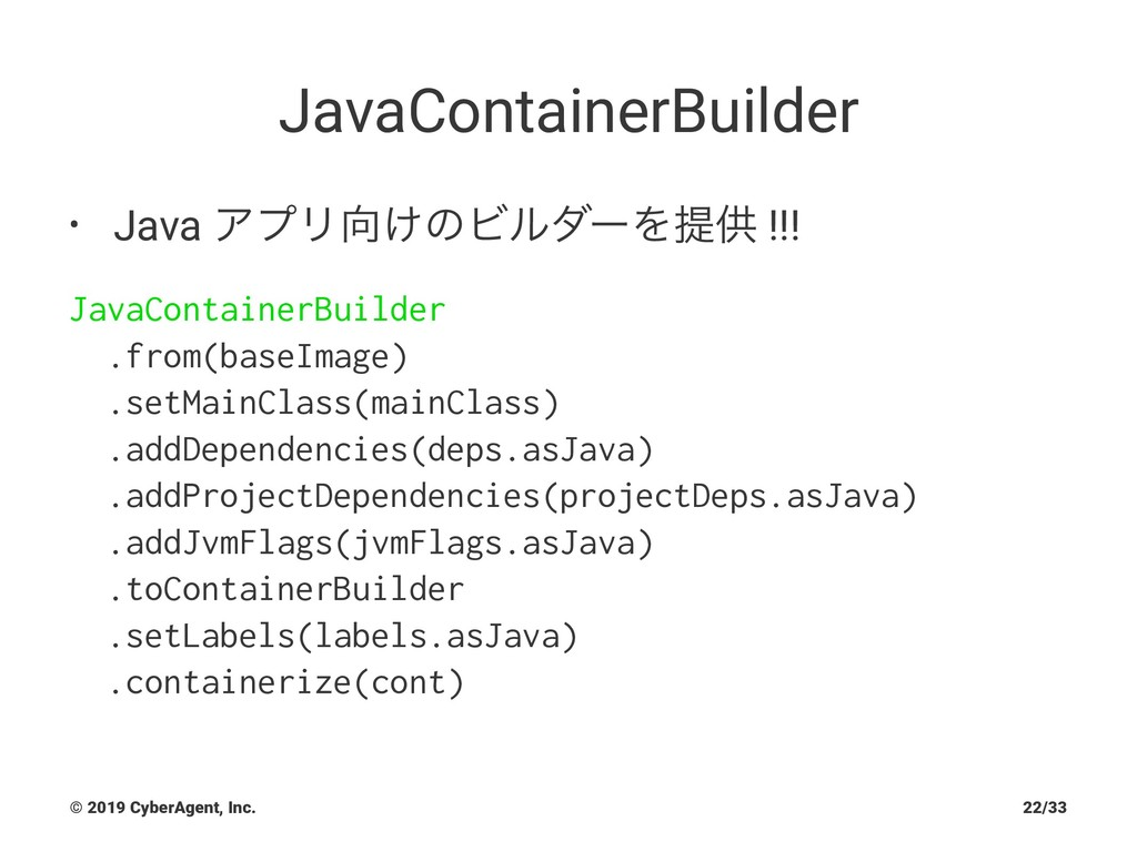 JavaContainerBuilder • Java ΞϓϦ޲͚ͷϏϧμʔΛఏڙ !!! J...
