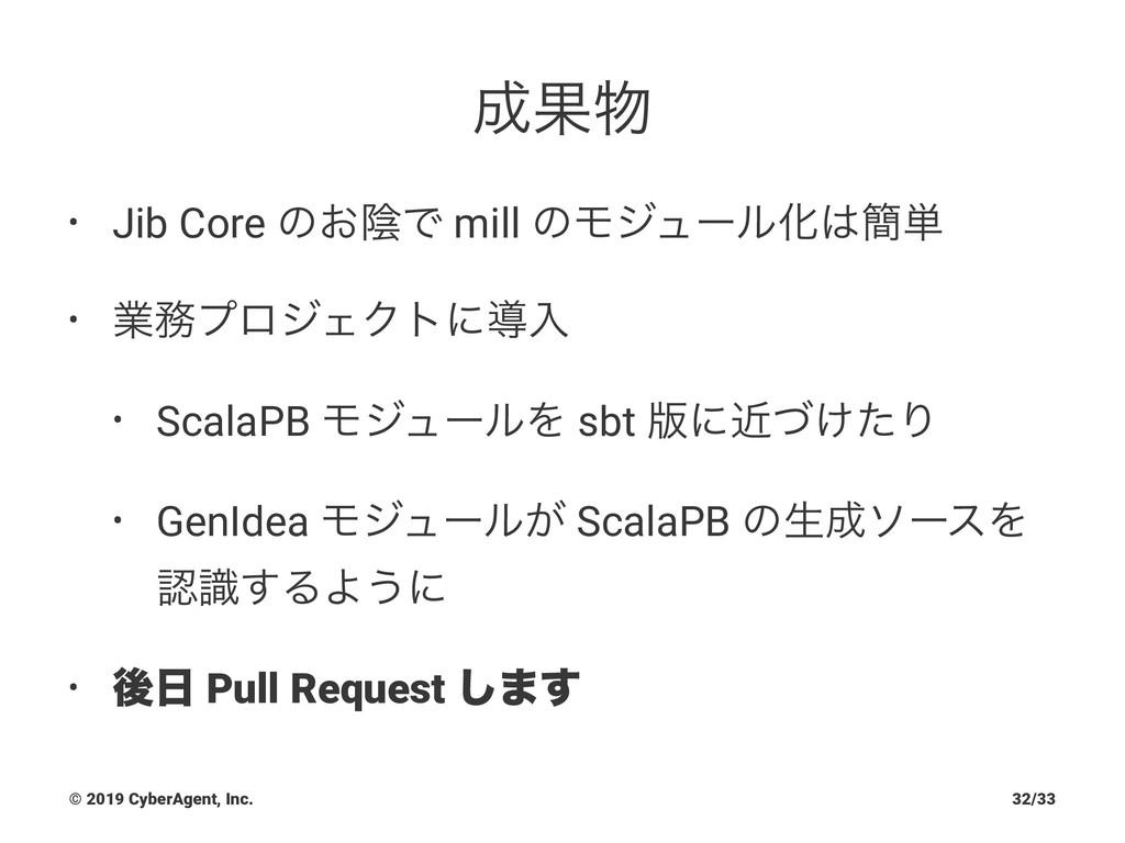 Ռ • Jib Core ͷ͓ӄͰ mill ͷϞδϡʔϧԽ؆୯ • ۀϓϩδΣΫτʹ...
