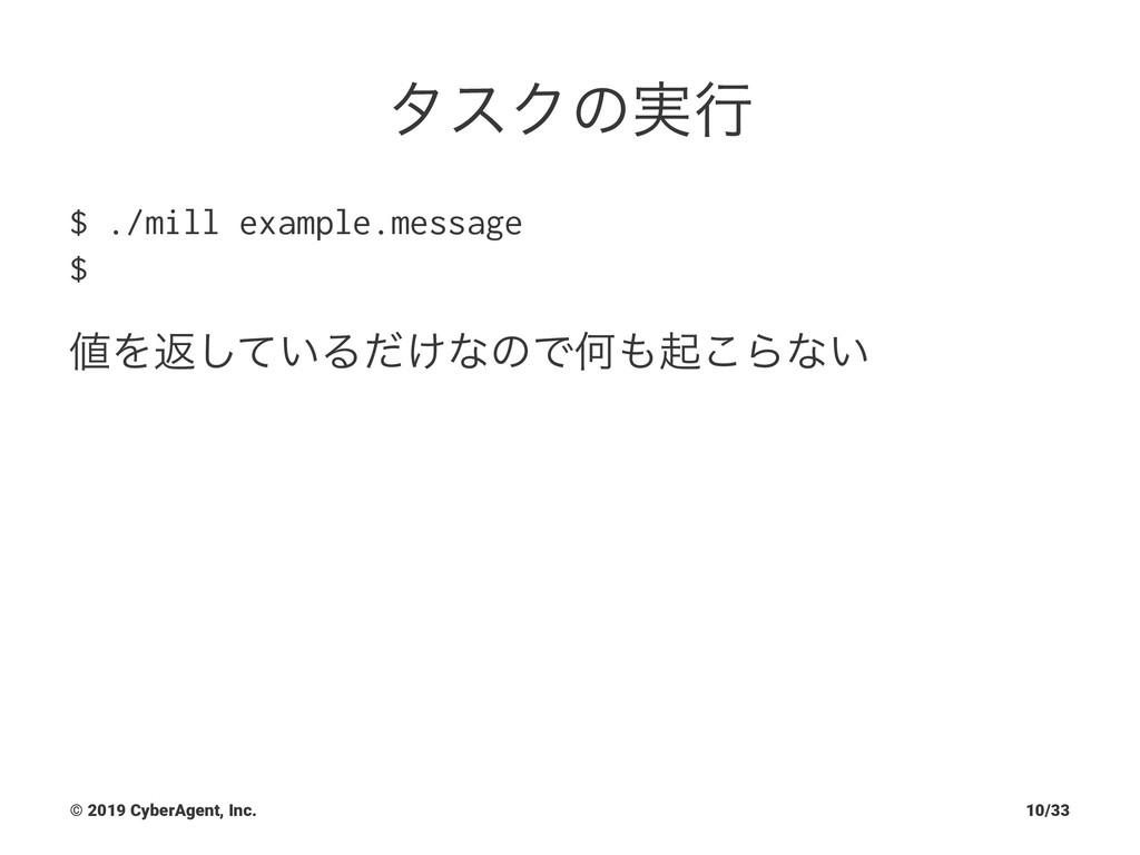 λεΫͷ࣮ߦ $ ./mill example.message $ Λฦ͍ͯ͠Δ͚ͩͳͷͰԿ...