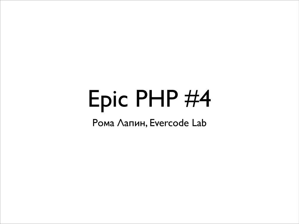 Epic PHP #4 Рома Лапин, Evercode Lab