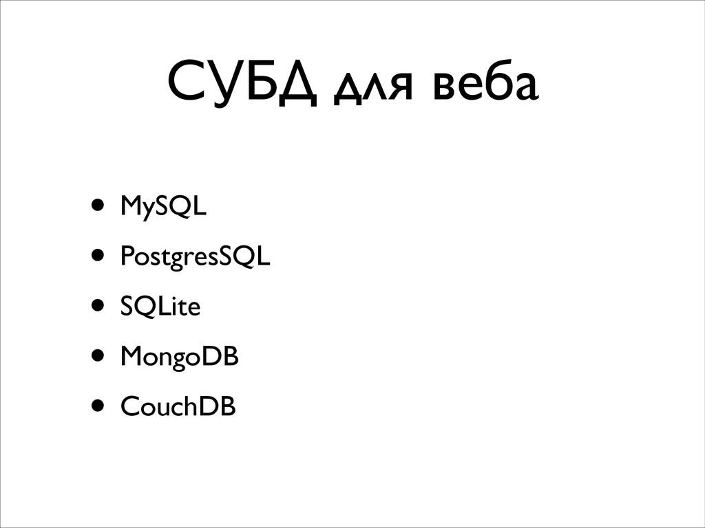 СУБД для веба • MySQL  • PostgresSQL  • SQL...
