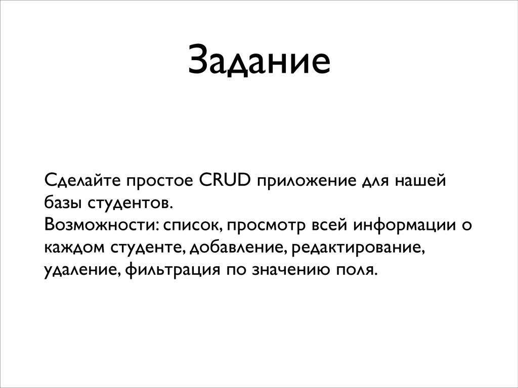 Задание Сделайте простое CRUD приложение для на...