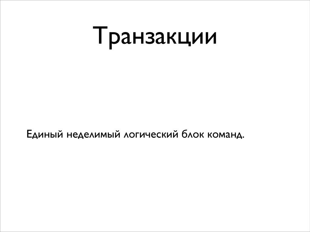 Транзакции Единый неделимый логический блок ком...