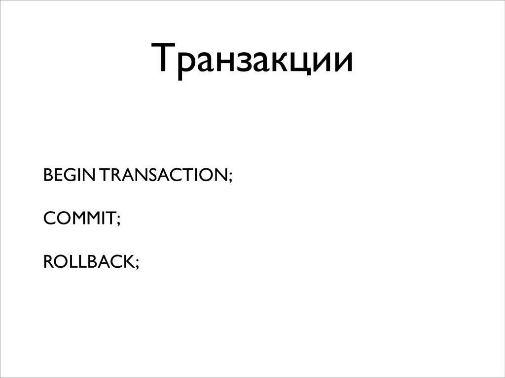 Транзакции BEGIN TRANSACTION;  ! COMMIT;  !...