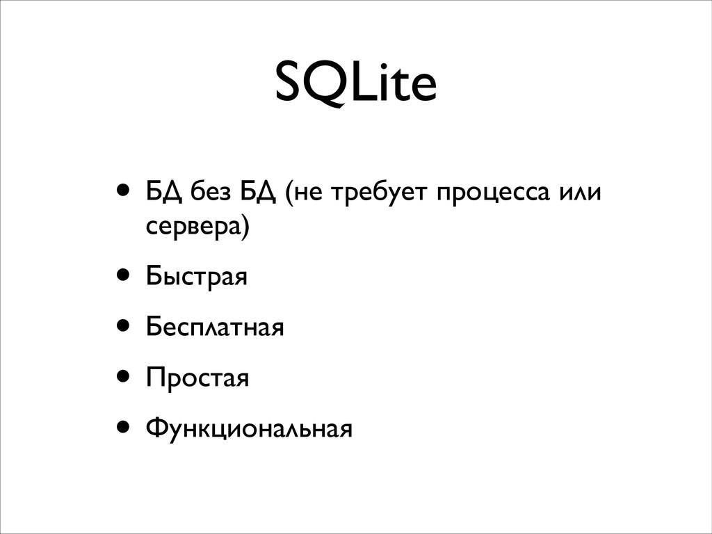 SQLite • БД без БД (не требует процесса или сер...