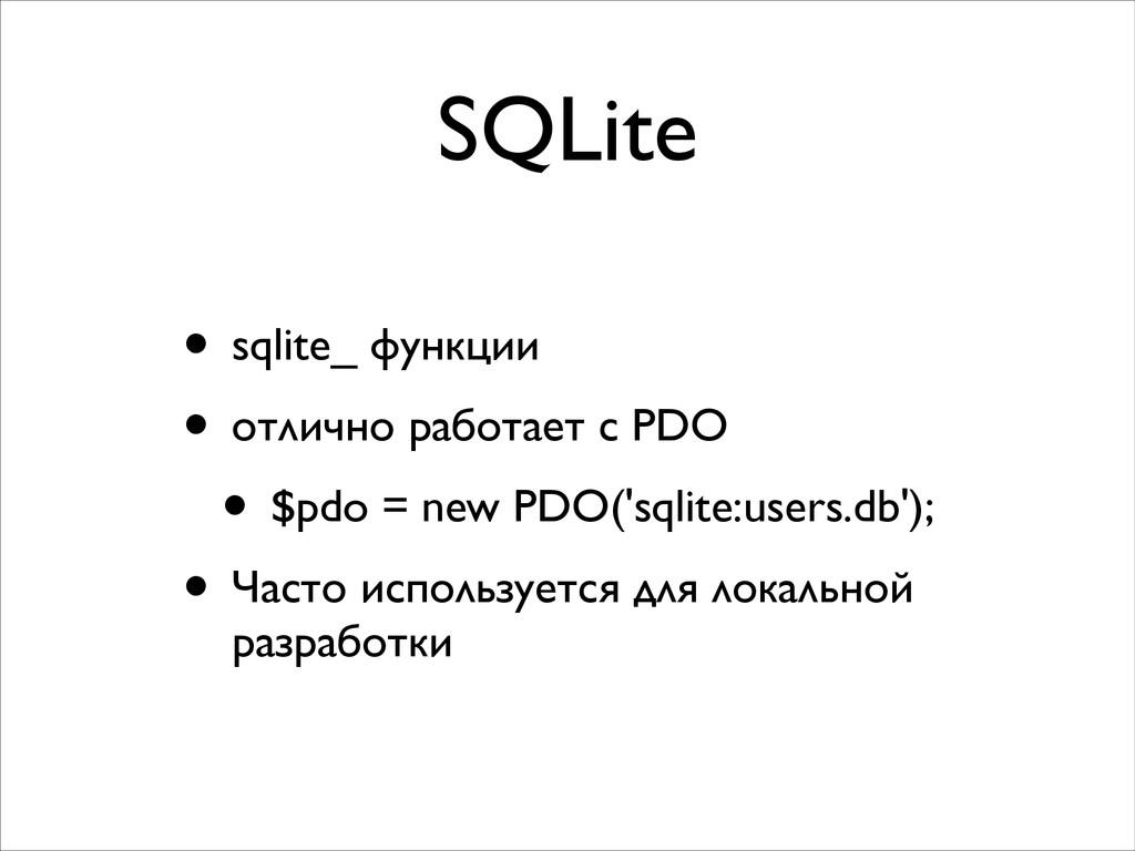 SQLite • sqlite_ функции  • отлично работает ...
