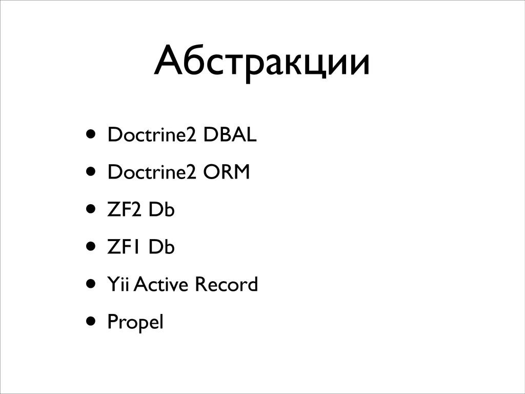 Абстракции • Doctrine2 DBAL  • Doctrine2 ORM...