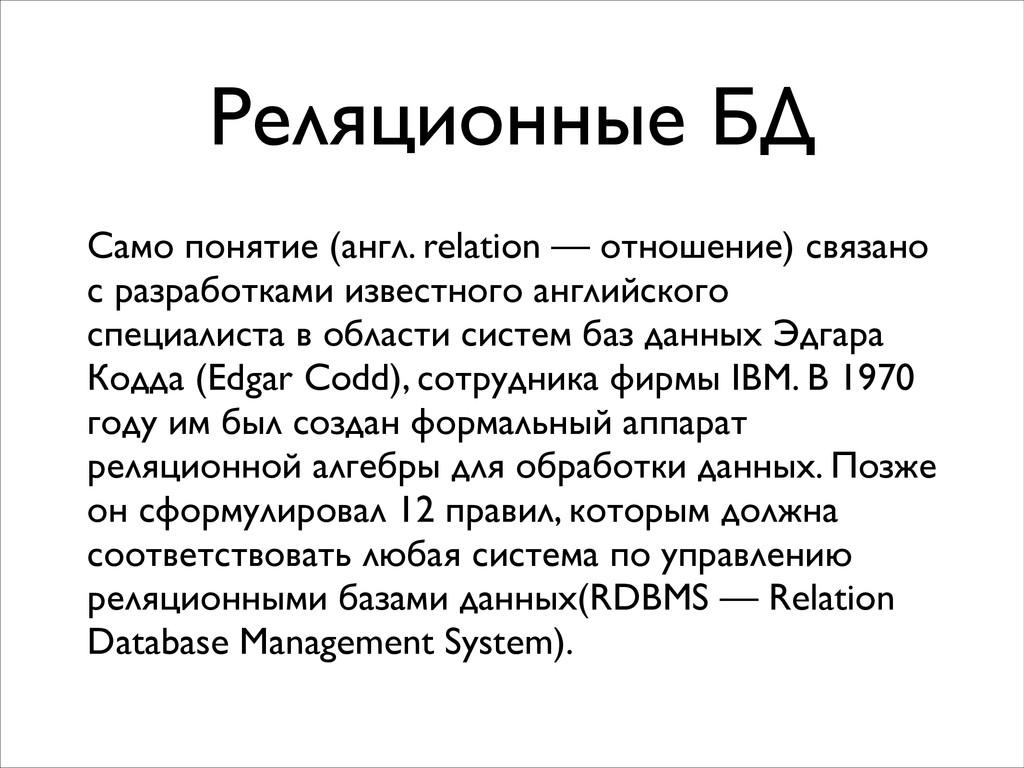 Реляционные БД Само понятие (англ. relation — о...