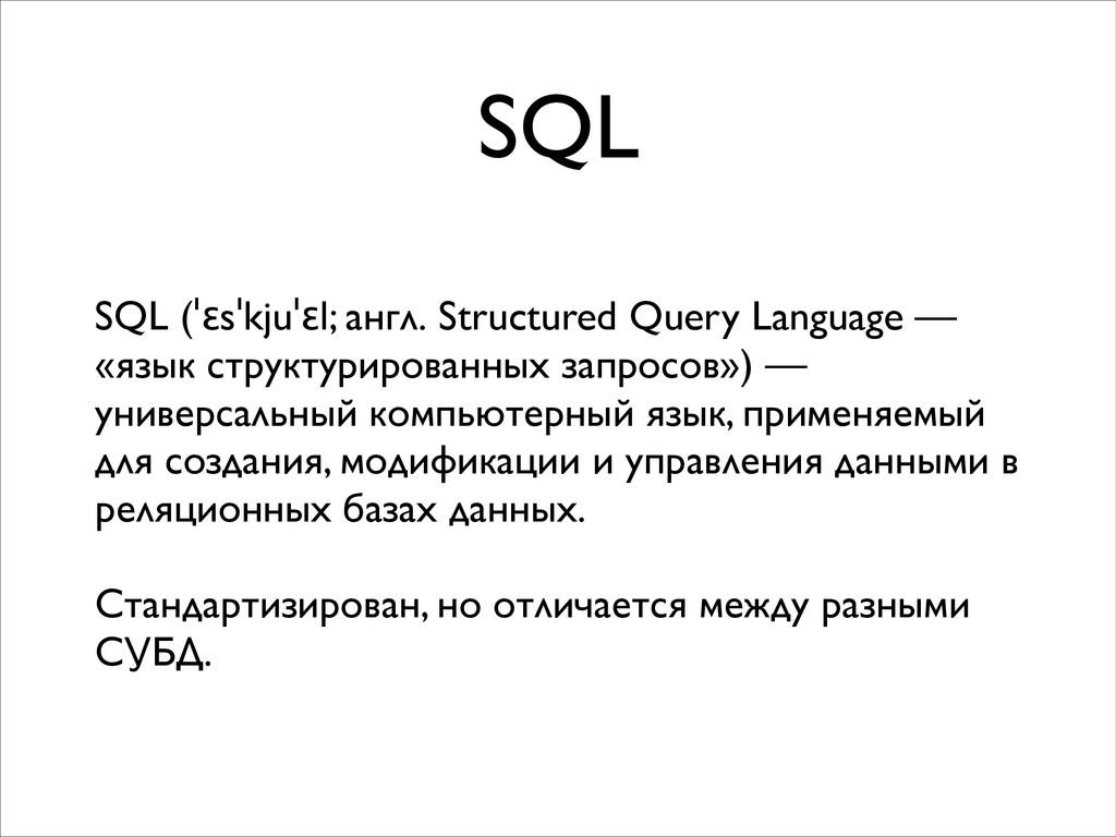 SQL SQL (ˈɛsˈkjuˈɛl; англ. Structured Query Lan...