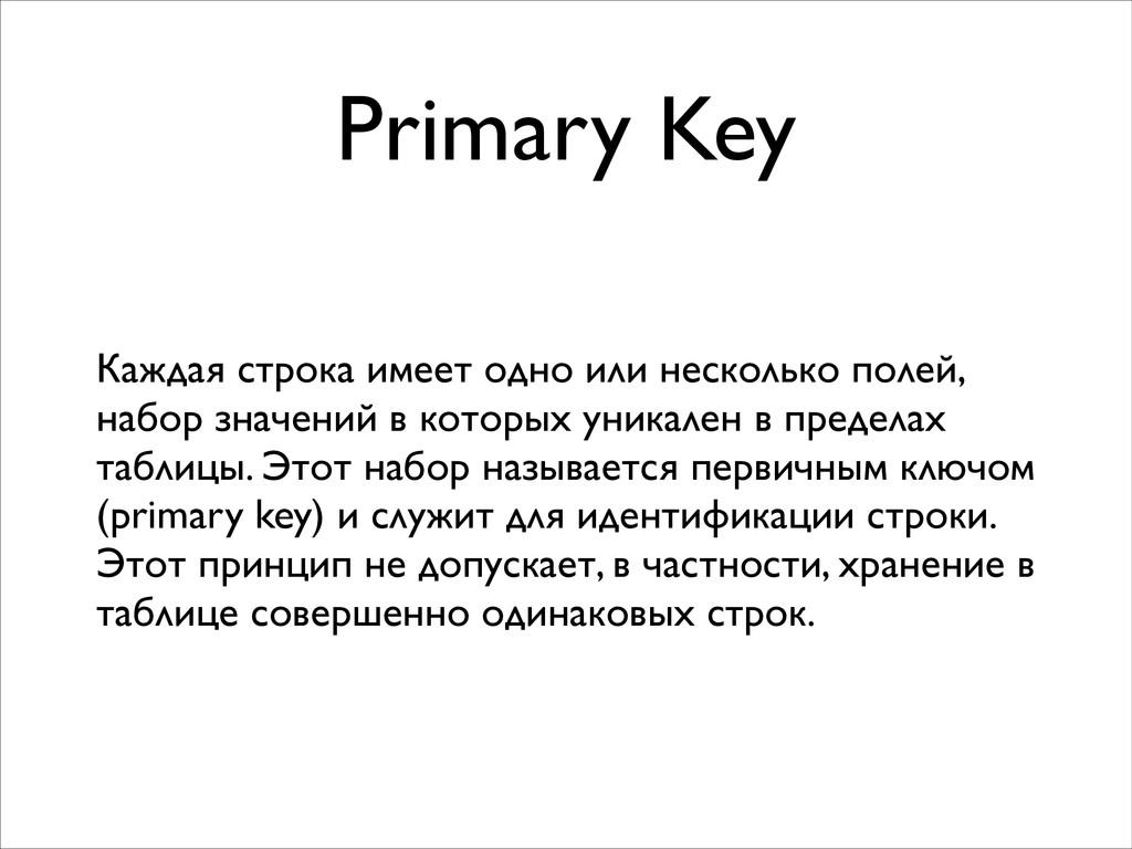 Primary Key Каждая строка имеет одно или нескол...