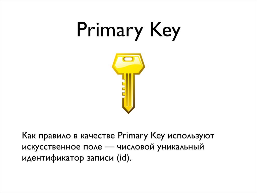 Primary Key Как правило в качестве Primary Key ...
