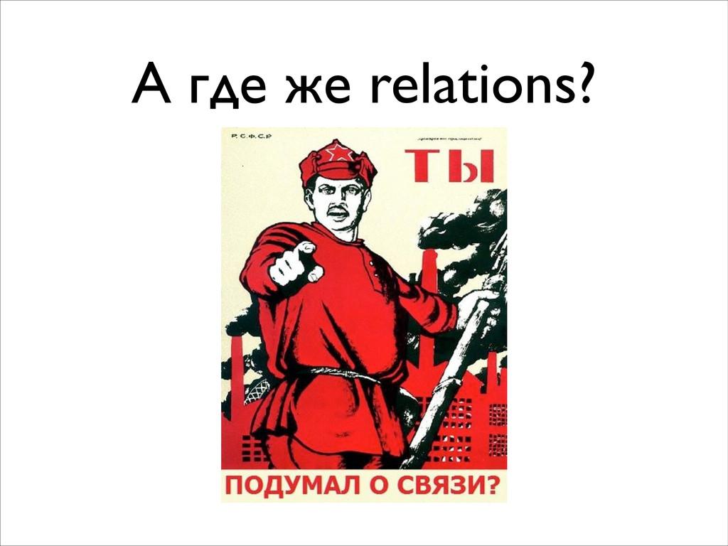 А где же relations?