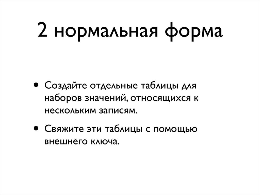 2 нормальная форма • Создайте отдельные таблицы...