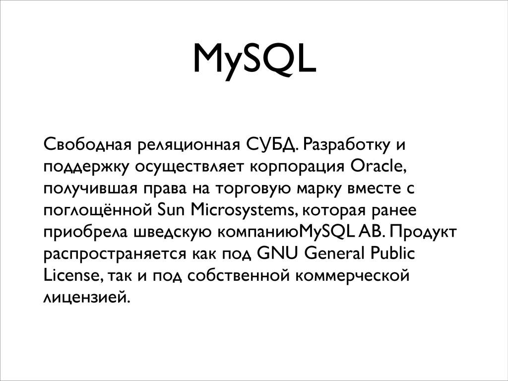 MySQL Cвободная реляционная СУБД. Разработку и ...