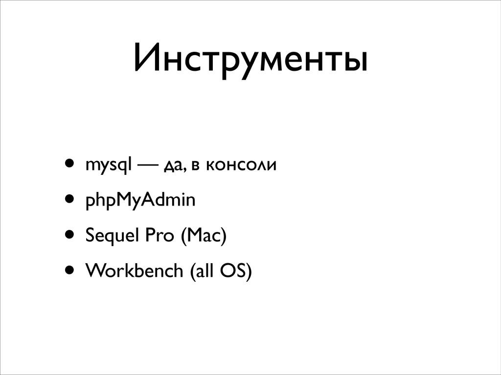 Инструменты • mysql — да, в консоли  • phpMyA...
